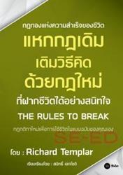 แหกกฎเดิม เติมวิธีคิด ด้วยกฎใหม่ที่ฝากชีวิตได้อย่างสนิทใจ : The Rules to Break (PDF)