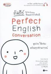 คัมภีร์สนทนาอังกฤษ ที่คนอยากเก่งต้องมี Perfect English Conversation