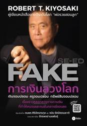 การเงินลวงโลก : FAKE