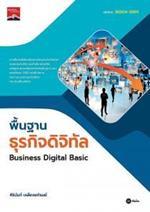 พื้นฐานธุรกิจดิจิทัล : Business Digital Basic รหัสวิชา 30204-2001