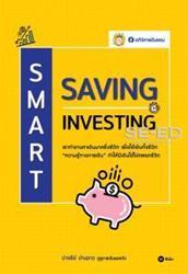 Smart Saving Smart Investing