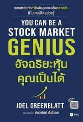 You Can Be A Stock Market Genius อัจฉริยะหุ้น คุณเป็นได้