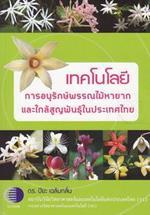 เทคโนโลยีการอนุรักษ์ พรรณไม้หายากและใกล้สูญพันธุ์ในประเทศไทย