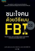 ชนะใจคนด้วยวิธีจาก FBI