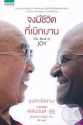 จงมีชีวิตที่เบิกบาน : The Book of Joy