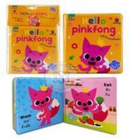 หนังสือลอยน้ำ Hello Pinkfong!