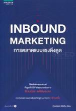Inbound Marketing การตลาดแบบแรงดึงดูด