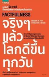 จริง ๆ แล้วโลกดีขึ้นทุกวัน : Factfulness
