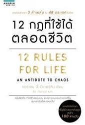 12 กฎที่ใช้ได้ตลอดชีวิต : 12 Rules For Life