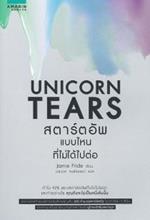 Unicorn Tears สตาร์ตอัพที่ไม่ได้ไปต่อ
