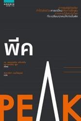 พีค : Peak