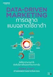Data-Driven Marketing การตลาดแบบฉลาดใช้ดาต้า (PDF)