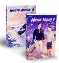 ชุด White Night ไวท์ไนท์ (เล่ม 1-2 จบ) (Book Set : 2 เล่ม)