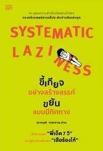 Systematic Laziness : ขี้เกียจอย่างสร้างสรรค์ ขยันแบบมีทิศทาง