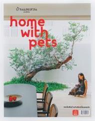 บ้านและสวนฉบับพิเศษ : Home with Pets รวมไอเดียบ้านกับสัตว์เลี้ยงแสนรัก
