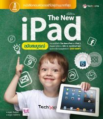 คู่มือใช้งาน The New iPad ฉบับสมบูรณ์