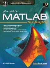 คู่มือการใช้งาน MATLAB ฉบับสมบูรณ์