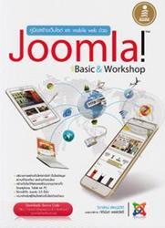 คู่มือสร้างเว็บไซต์และ Mobile Web ด้วย Joomla ฉบับ Basic & Workshops