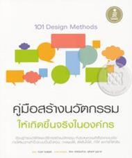 101 Design Methods : คู่มือสร้างนวัตกรรมให้เกิดขึ้นจริงในองค์กร