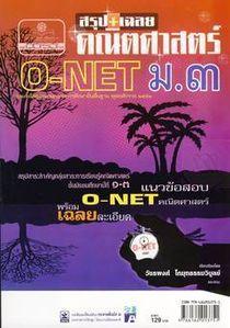 สรุปเฉลย คณิตศาสตร์ O-NET ม.3