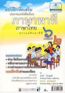 แบบฝึกหัดเสริมประกอบหนังสือเรียน ภาษาพาที ชั้น ประถมศึกษาปีที่ 6 ภาคเรียนที่ 2 +เฉลย