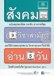 สังคม (9 วิชาสามัญ) อ่าน 5 วัน