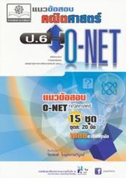 แนวข้อสอบ คณิตศาสตร์ O-NET ชั้นประถมศึกษาปีที่ 6