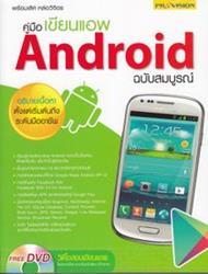 คู่มือเขียนแอพ Android ฉบับสมบูรณ์ +DVD