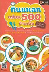 กินแหลก อร่อย 500 ร้านเด็ด