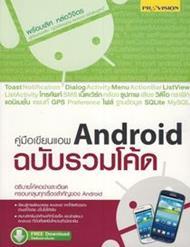 คู่มือเขียนแอพ Android ฉบับรวมโค้ด