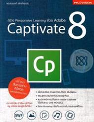 สร้าง Responsive Learning ด้วย Adobe Captivate 8