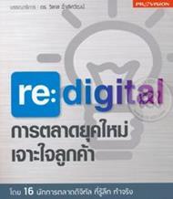 re : digital การตลาดยุคใหม่ เจาะใจลูกค้า