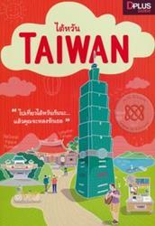 ไต้หวัน : Taiwan
