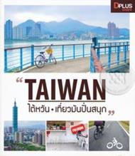 Taiwan ไต้หวัน เที่ยวมันปั่นสนุก