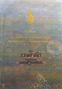 พระราชนิพนธ์ พระบาทสมเด็จพระเจ้าอยู่หัวภูมิพลอดุลยเดชฯ เรื่อง พระมหาชนก : The Story Of Mahajanaka By His Majesty King Bhumibol Adulyadej
