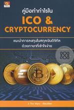 คู่มือทำกำไรใน ICO & Cryptocurrency