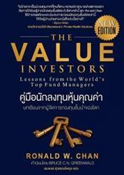 The Value Investors (new edition) : คู่มือนักลงทุนหุ้นคุณค่า