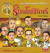 ประวัติศาสตร์ชาติไทย สมัยรัตนโกสินทร์ (ฉบับการ์ตูน)
