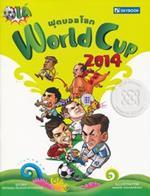 ฟุตบอลโลก World Cup 2014