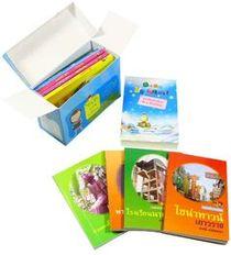 Mini Books บันทึกชวนเที่ยว (บรรจุกลอง : Book Set)