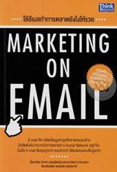 ใช้อีเมลทำการตลาดยังไงให้รวย : Marketing on Email