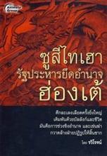 ซูสีไทเฮา รัฐประหารยึดอำนาจฮ่องเต้