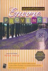 แสนสุขอีกครั้งในโปรวองซ์ : Encore Provence
