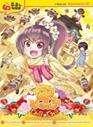 ลาฟลอร่า มินิ ซีรีส์ โมชิ โมชิ เล่ม 2 ตอน กระดิ่งกรุ๊งกริ๊งกับทานูกิแห่งชิโกกุ (ฉบับการ์ตูน)