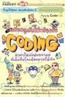 เตรียมลูกรักให้พร้อมรับ ตอน Coding ภาษาใหม่แห่งโลกอนาคต ที่เด็กทั้งโลกต้องตามให้ทัน