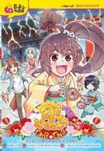 ลา ฟลอร่า Mini Series โมชิ โมชิ เล่ม 3 ตอน เสียงร่ำไห้ของปีศาจจิ้งจอกแห่งคันไซ (ฉบับการ์ตูน)