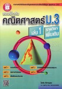 แบบฝึกหัด คณิตศาสตร์ ม.3 เล่ม 1 รายวิชาเพิ่มเติม +เฉลย
