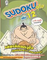 Sudaku จุใจ เล่ม 12