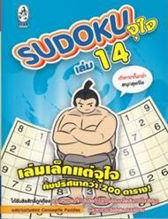 Sudoku จุใจ เล่ม 14