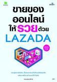 ขายของออนไลน์ให้รวยด้วย LAZADA